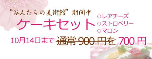 ケーキセットが今だけ700円